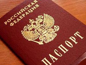 Как я летал по России без паспорта