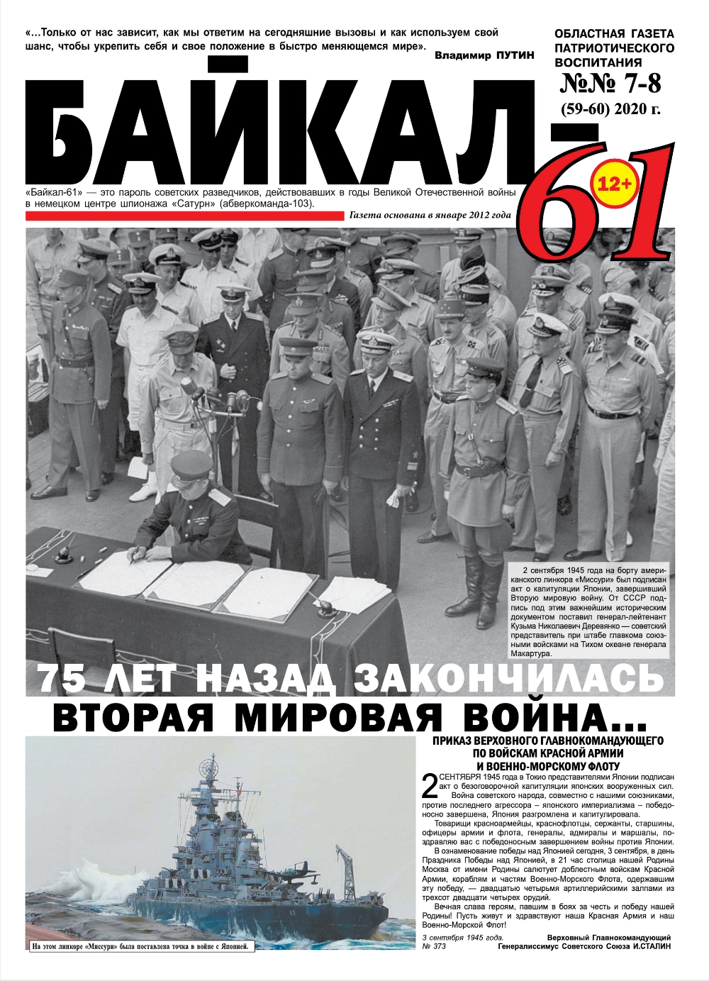 """Новый выпуск газеты """"Байкал-61"""""""