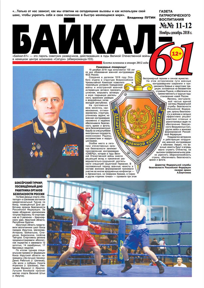 """ВЫПУСК ГАЗЕТЫ """"БАЙКАЛ-61"""" №№11-12. НОЯБРЬ-ДЕКАБРЬ 2018 Г."""