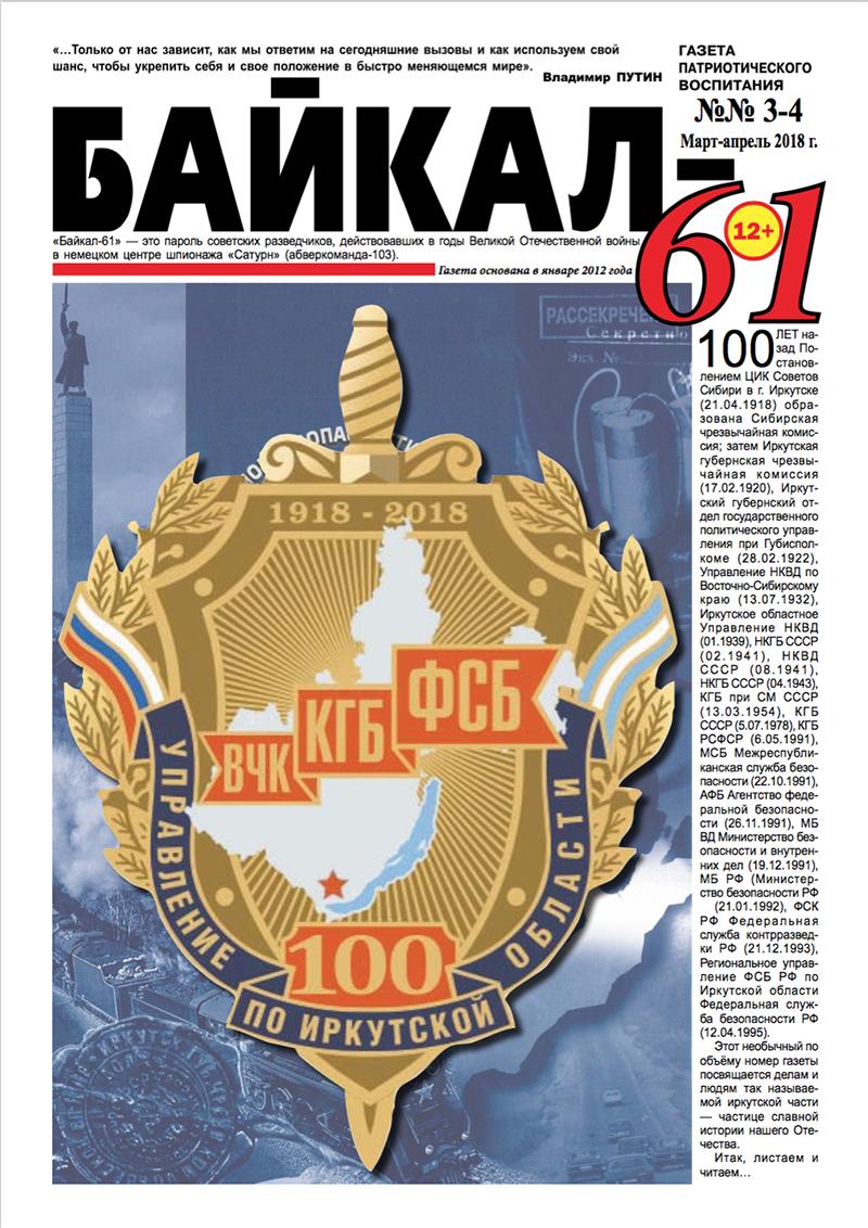 """Выпуск газеты """"Байкал-61"""" №№3-4. Март-апрель 2018 г."""