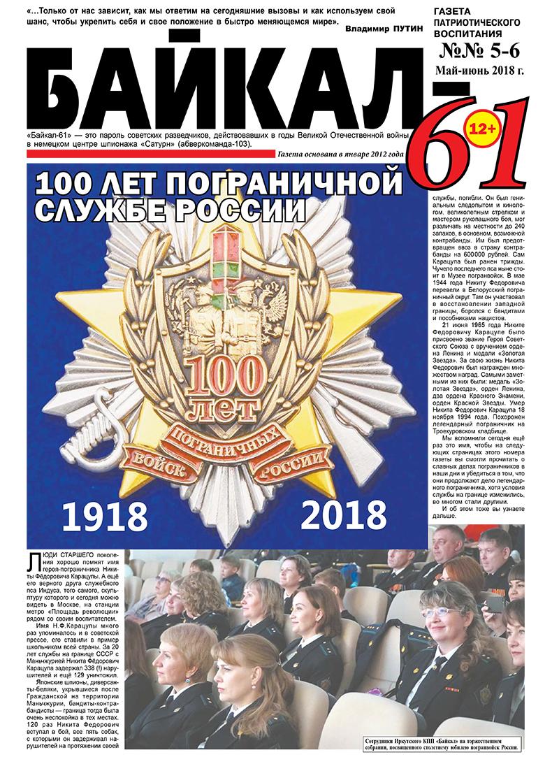 "Выпуск газеты ""Байкал-61"" №№5-6. Май-июнь 2018 г."