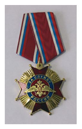 «ЗА СЛУЖБУ РОССИИ»