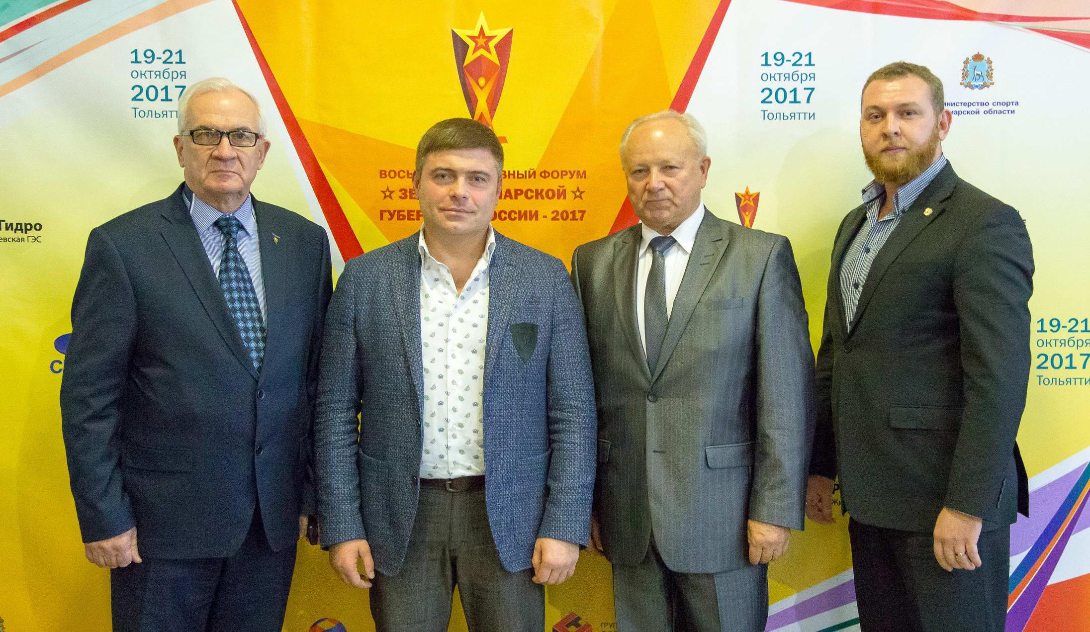 Восьмой спортивный форум «Звезды Самарской губернии и России 2017» в Тольятти