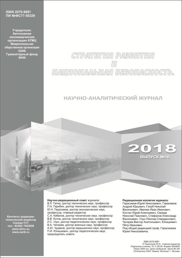 Новый номер журнала «Стратегия развития и национальная безопасность»