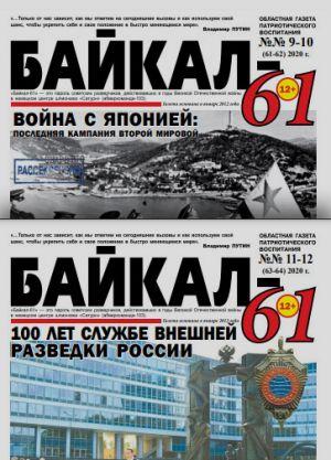 """Новые выпуски газеты """"Байкал"""""""