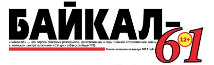 """Новый номер нашей газеты """"Байкал-61"""" №6-7 2016"""