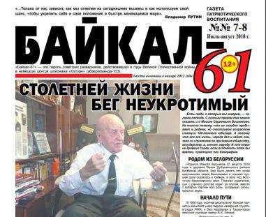 """Выпуск газеты """"Байкал-61"""" №№7-8. Июль-август 2018 г."""