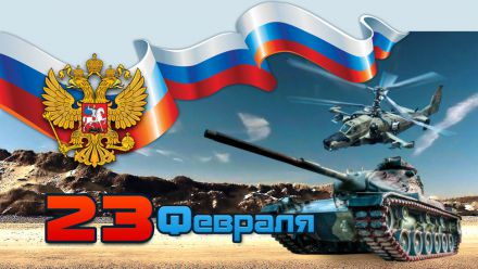 Поздравление с 23 февраля от Президента ОАНБ, генерала-майора Стефанова А.В.