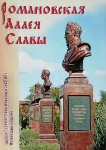 «Аллея Российской Славы»
