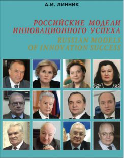 Новая книга «Российские модели инновационного успеха» о деятельности ОАНБ