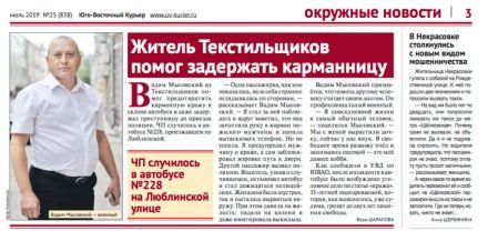 Член нашей Академии Мысовский Вадим Александрович задержал опасного преступника в автобусе