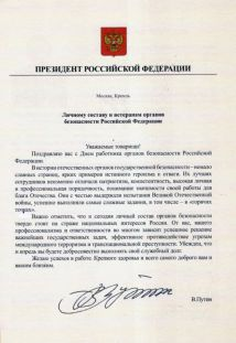Поздравление с Днем работника безопасности РФ от Президента В.В. Путина и директора ФСБ А.В. Бортникова