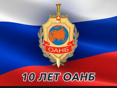 Празднование 10-летия ОАНБ